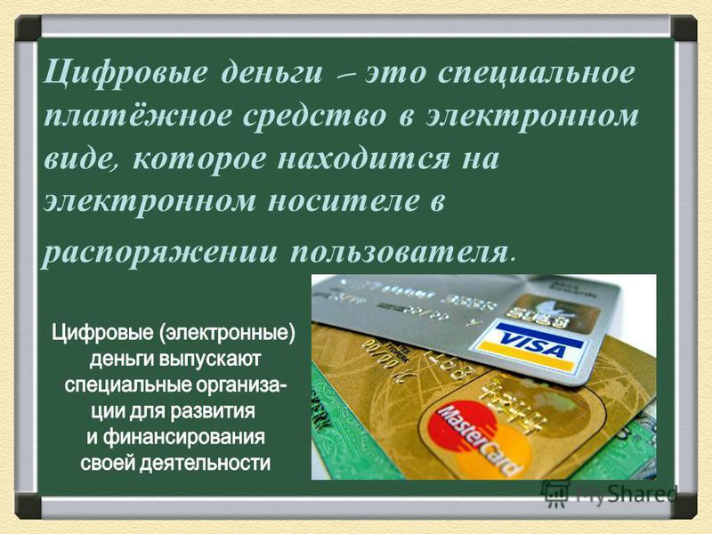 Цифровые деньги – это специальное платёжное средство в электронном виде, которое находится на электронном носителе в распоряжении пользователя.