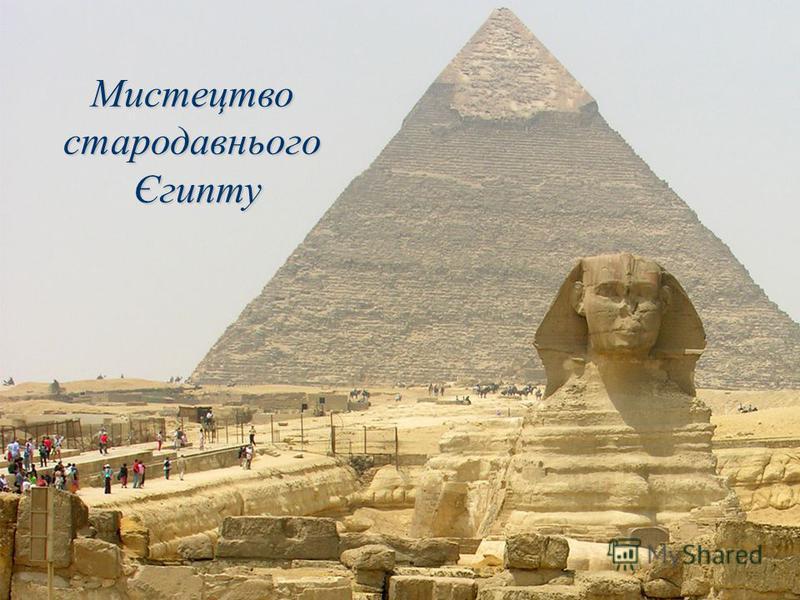 Мистецтвостародавнього Єгипту Єгипту