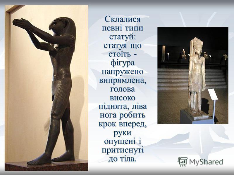Склалися певні типи статуй: статуя що стоїть - фігура напружено випрямлена, голова високо піднята, ліва нога робить крок вперед, руки опущені і притиснуті до тіла.