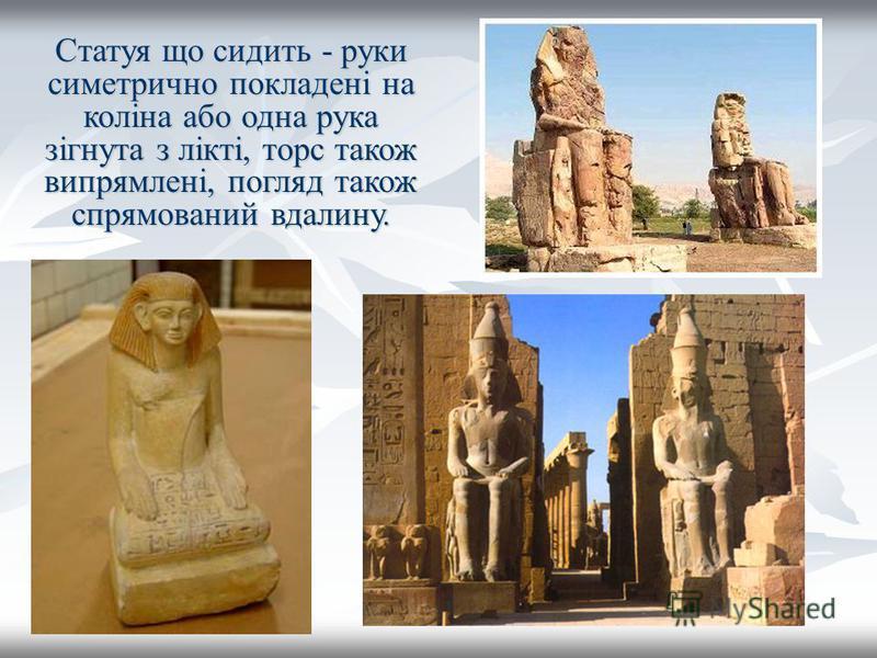 Статуя що сидить - руки симетрично покладені на коліна або одна рука зігнута з лікті, торс також випрямлені, погляд також спрямований вдалину.