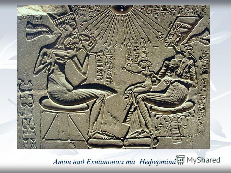Атон над Ехнатоном та Нефертіті