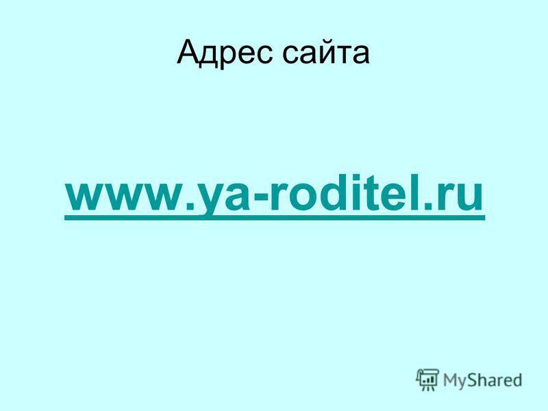 Адрес сайта www.ya-roditel.ru
