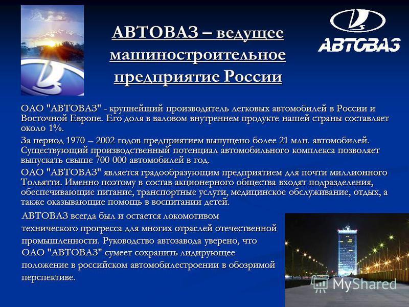 АВТОВАЗ – ведущее машиностроительное предприятие России ОАО