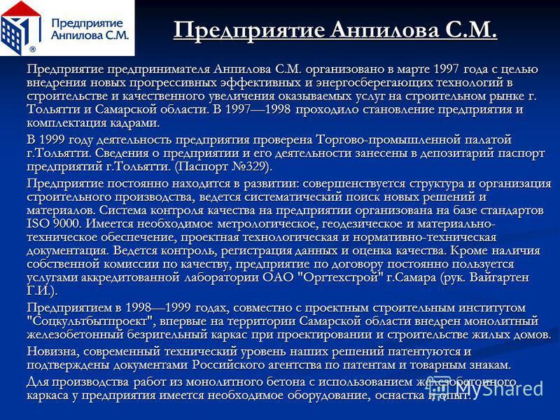 Предприятие Анпилова С.М. Предприятие предпринимателя Анпилова С.М. организовано в марте 1997 года с целью внедрения новых прогрессивных эффективных и энергосберегающих технологий в строительстве и качественного увеличения оказываемых услуг на строит