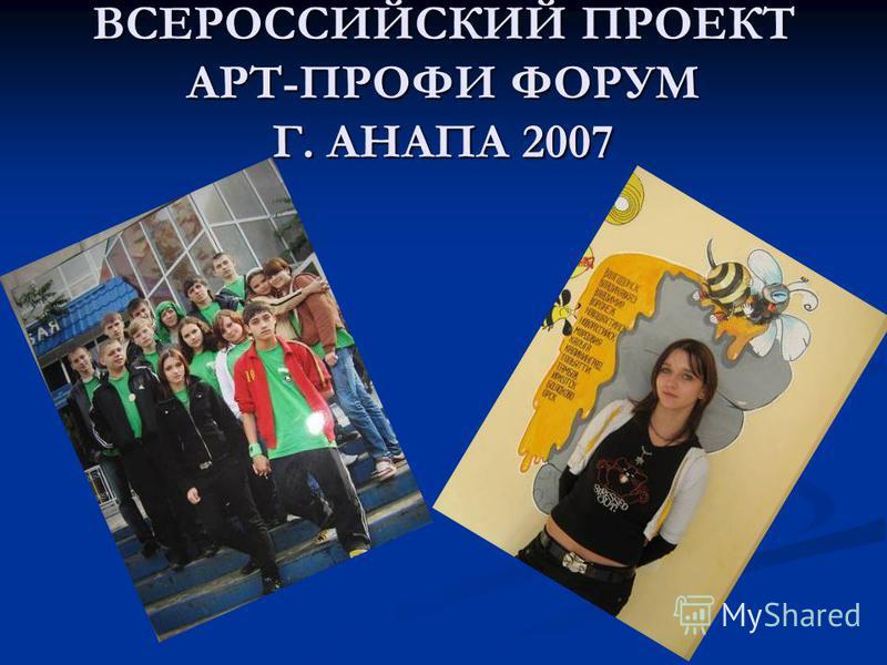 ВСЕРОССИЙСКИЙ ПРОЕКТ АРТ-ПРОФИ ФОРУМ Г. АНАПА 2007
