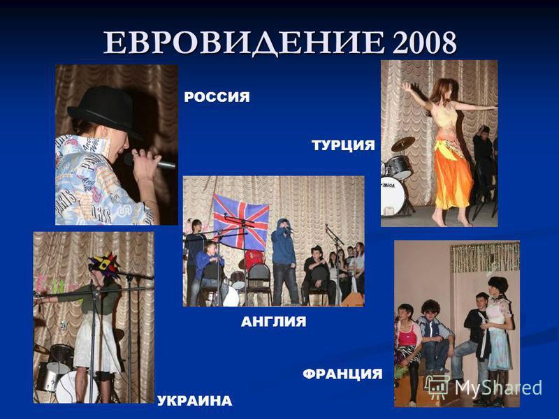 ЕВРОВИДЕНИЕ 2008 РОССИЯ ТУРЦИЯ АНГЛИЯ УКРАИНА ФРАНЦИЯ