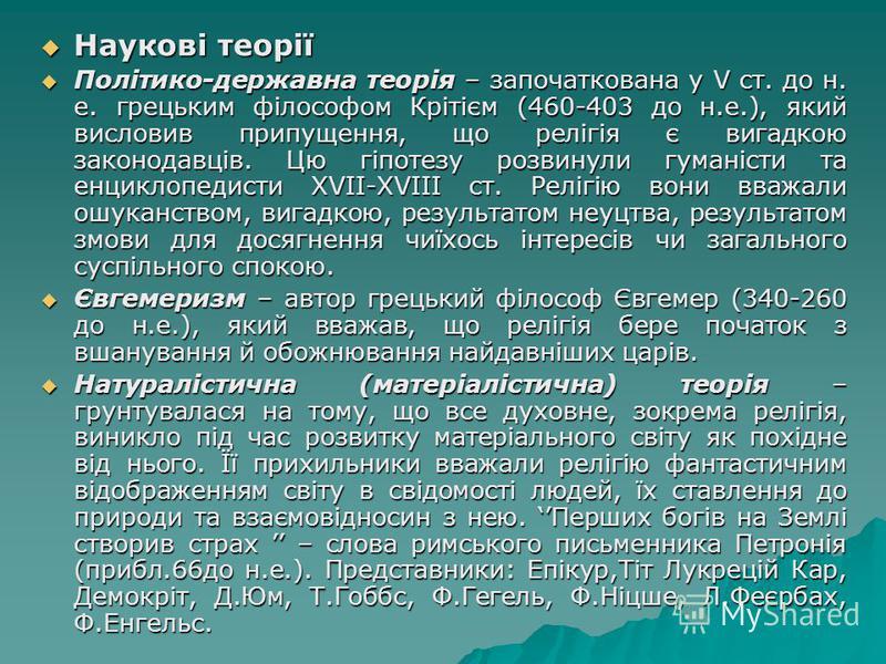 Наукові теорії Наукові теорії Політико-державна теорія – започаткована у V ст. до н. е. грецьким філософом Крітієм (460-403 до н.е.), який висловив припущення, що релігія є вигадкою законодавців. Цю гіпотезу розвинули гуманісти та енциклопедисти ХVII