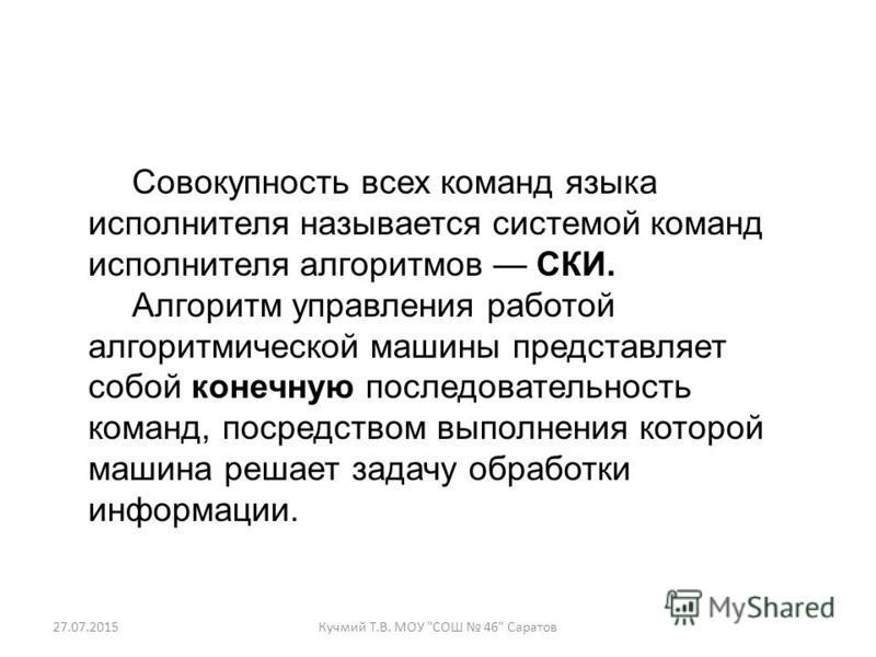 27.07.2015Кучмий Т.В. МОУ
