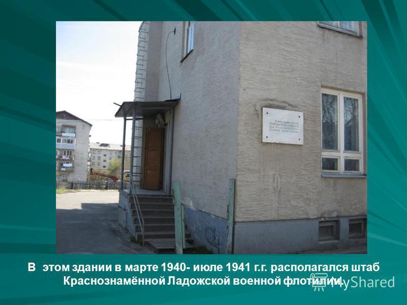В этом здании в марте 1940- июле 1941 г.г. располагался штаб Краснознамённой Ладожской военной флотилии.