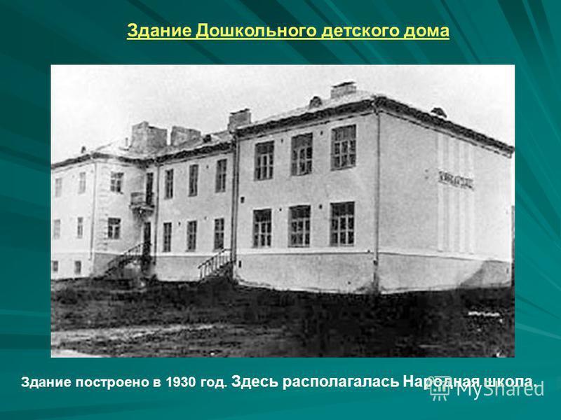 Здание построено в 1930 год. Здесь располагалась Народная школа. Здание Дошкольного детского дома