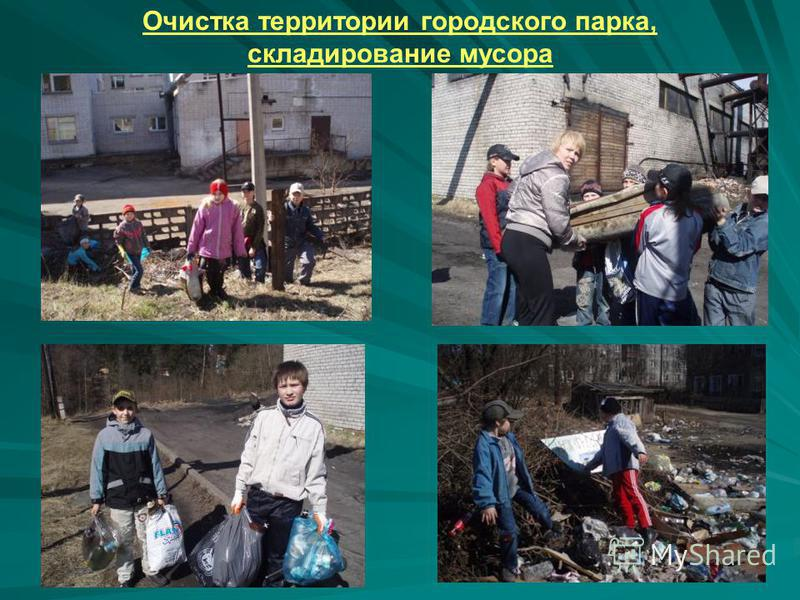 Очистка территории городского парка, складирование мусора