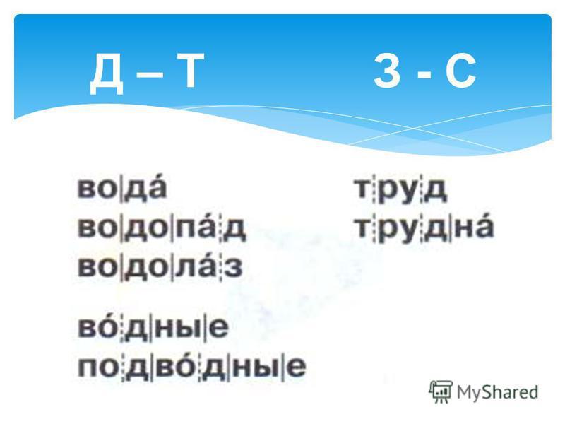 Д – ТЗ - С