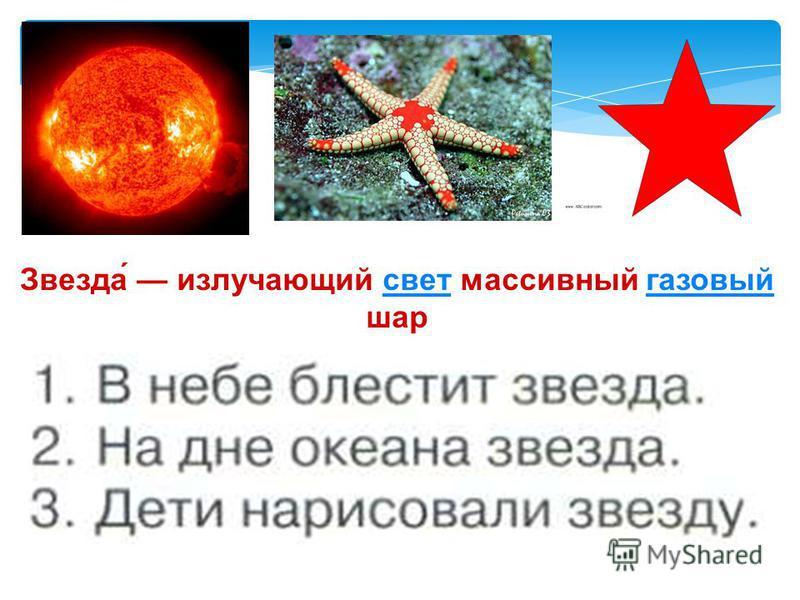 Звезда́ излучающий свет массивный газовый шарсветгазовый