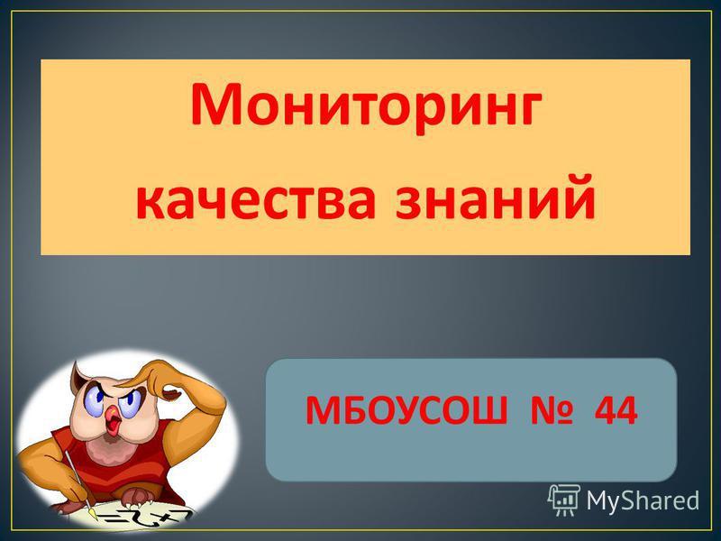 Мониторинг качества знаний МБОУСОШ 44
