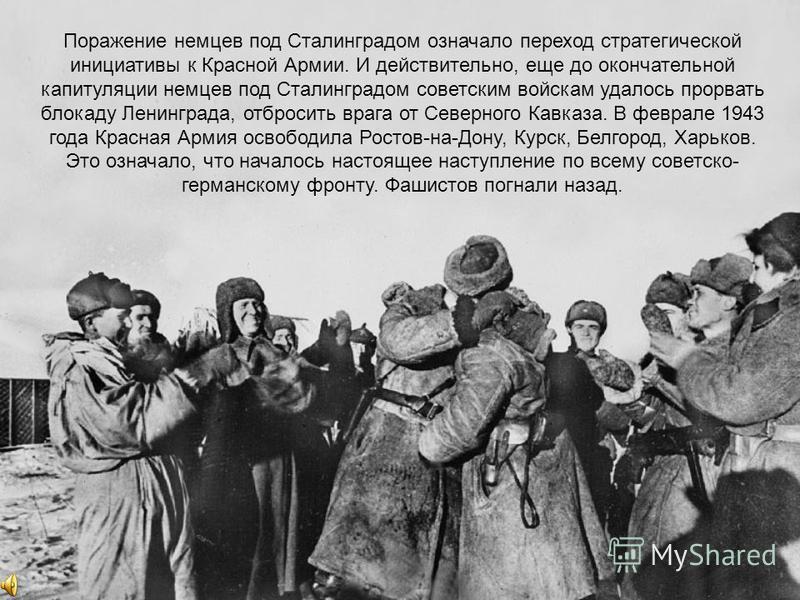 Противник терял последние аэродромы и посадочные площадки. Советская зенитная артиллерия и авиация сотнями сбивали вражеские самолёты, направлявшиеся на помощь остаткам армии Паулюса. Всё было кончено 2 февраля 1943 года. Деморализованные, обессиленн