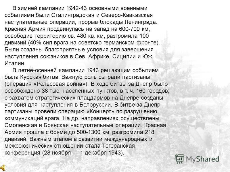 Поражение немцев под Сталинградом означало переход стратегической инициативы к Красной Армии. И действительно, еще до окончательной капитуляции немцев под Сталинградом советским войскам удалось прорвать блокаду Ленинграда, отбросить врага от Северног