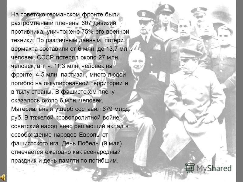 В зимней кампании 1942-43 основными военными событиями были Сталинградская и Северо-Кавказская наступательные операции, прорыв блокады Ленинграда. Красная Армия продвинулась на запад на 600-700 км, освободив территорию св. 480 кв. км, разгромила 100