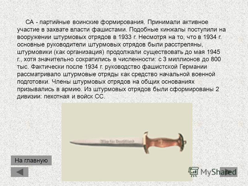 Алоиз Шмайсер создал в 1918 г. пистолет-пулемет