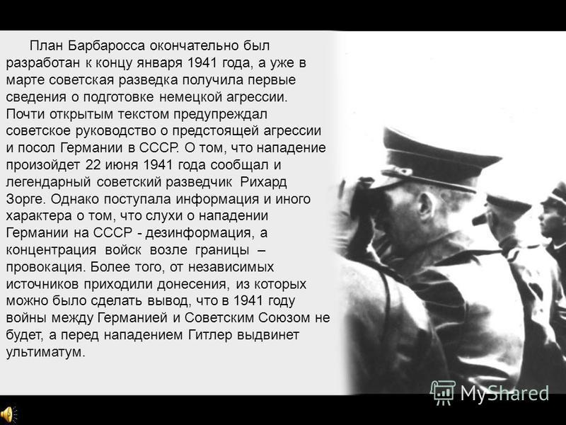 Первые дни войны Воскресным утром 22 июня 1941 года германские войска на всём протяжении западной границы СССР от Балтики до Карпат начали вторжение на Советскую территорию. Тысячи немецких орудий открыли ураганный огонь по приграничным частям Красно