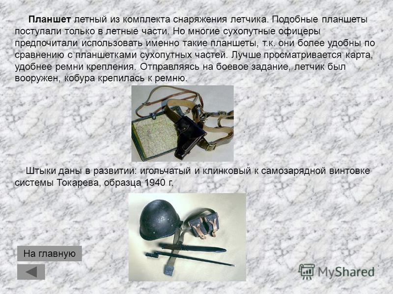 7,62-мм пистолет-пулемет системы Судаева, образца 1943 г. Автоматика основана на использовании энергии отдачи свободного затвора. Запирание канала ствола массой затвора. Спусковой механизм допускает ведение только автоматического огня. Прицел перекид