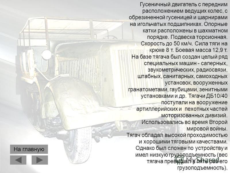 Тягач разработан в 1934 г. фирмой