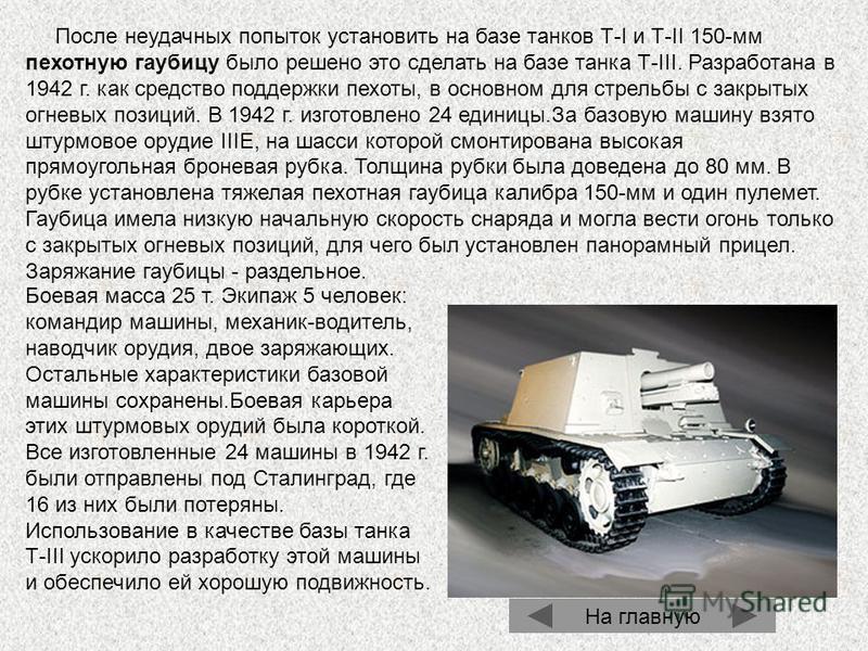 Разведывательный бронеавтомобиль разработан в 1938 г. фирмой