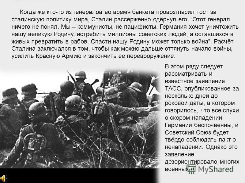 Первоначально немецкая агрессия намечалась на май 1941 года, однако в апреле советско-югославские переговоры, носившие явный антигерманский характер, вынудили Гитлера открыть военные действия на Балканах, тем самым отложить почти на два месяца нападе