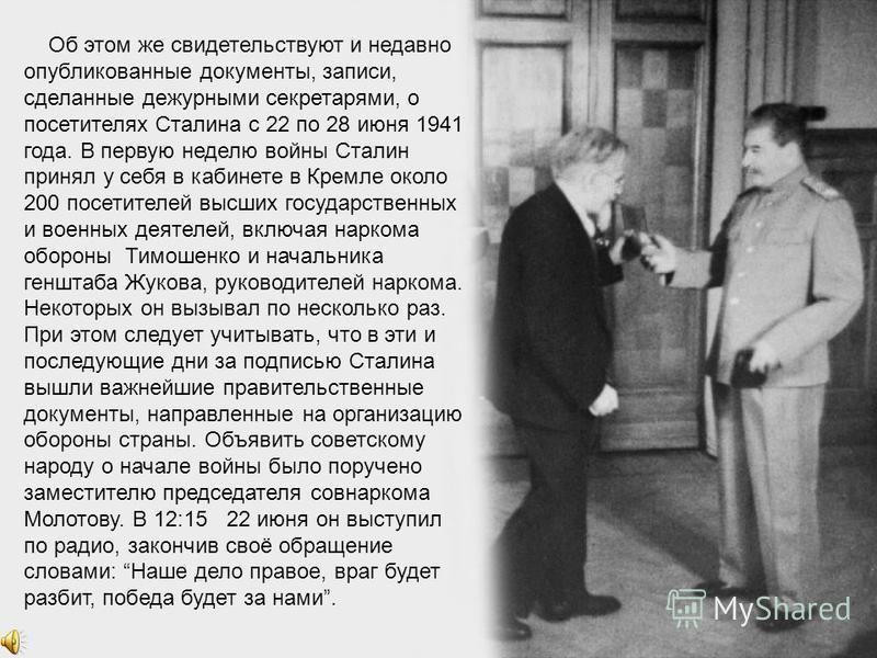 В результате нападение немецко- фашистских войск на Советский Союз явилось для них полной неожиданностью и привело к трагическим последствиям. Даже получив первые сообщения о нападении немцев, Сталин надеялся, что речь идет хотя и о масштабной, но вс