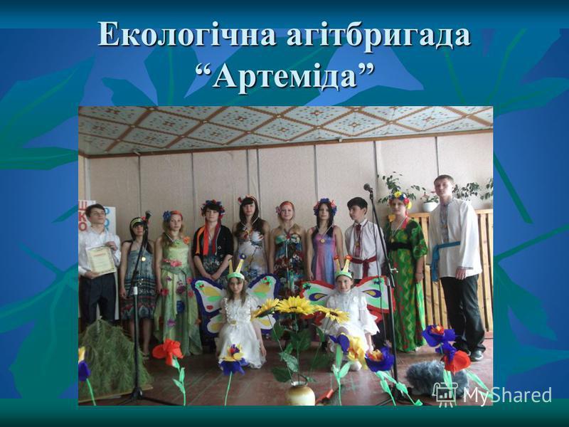Екологічна агітбригада Артеміда