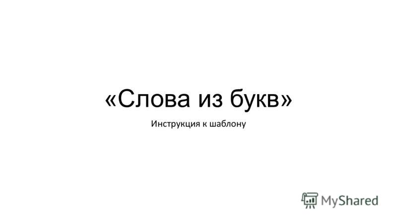 «Слова из букв» Инструкция к шаблону