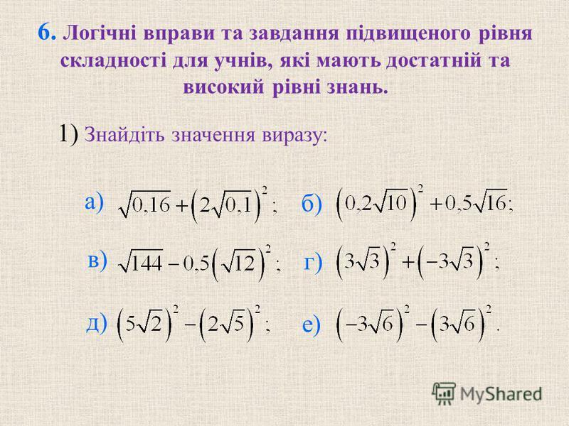 6. Логічні вправи та завдання підвищеного рівня складності для учнів, які мають достатній та високий рівні знань. б) в) г) д) е) 1) Знайдіть значення виразу: а)