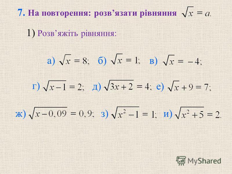 7. На повторення: розвязати рівняння 1) Розвяжіть рівняння: б) в) г) д)е) ж) з) и) а)