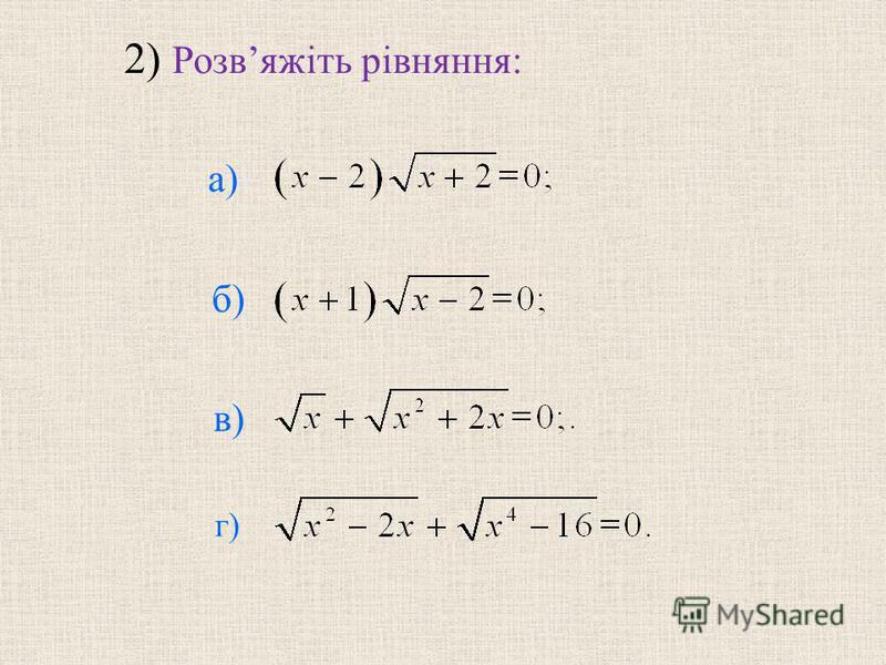 2) Розвяжіть рівняння: б) в) г) а)
