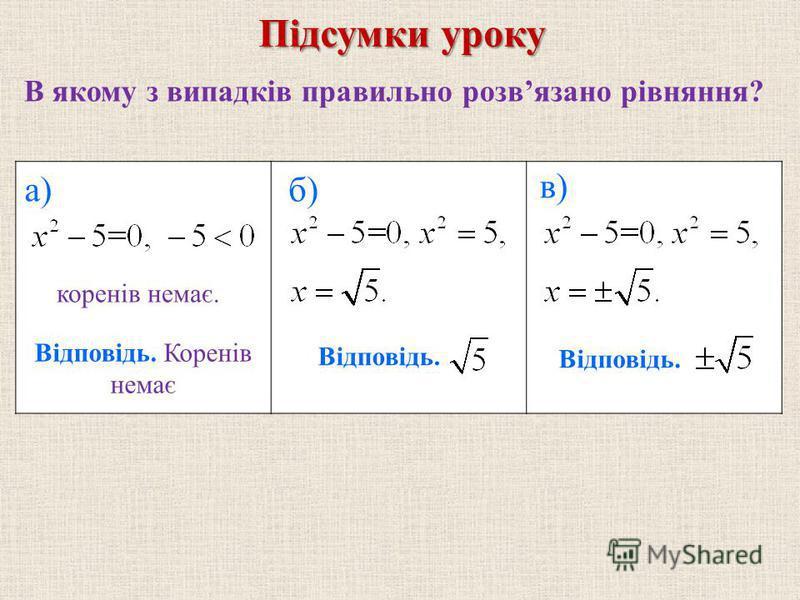 В якому з випадків правильно розвязано рівняння? Підсумки уроку а)б) в) Відповідь. Коренів немає Відповідь. коренів немає.