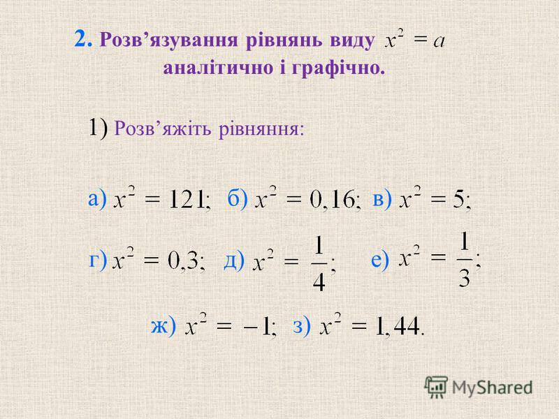 2. Розвязування рівнянь виду аналітично і графічно. б) в) г) д) е) ж) з) 1) Розвяжіть рівняння: а)