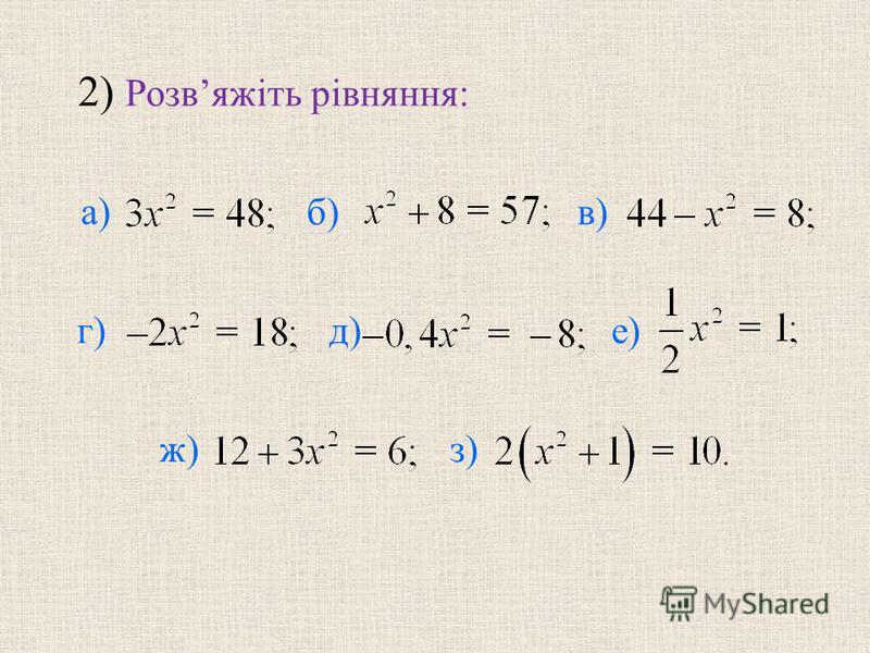 2) Розвяжіть рівняння: б) в) г)д) е) ж) з) а)