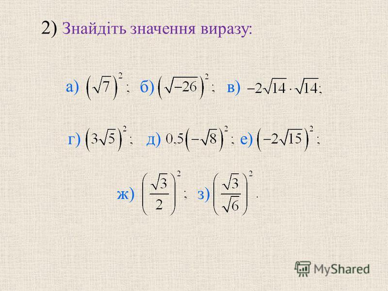 2) Знайдіть значення виразу: б) в) г) д)е) ж)з) а)