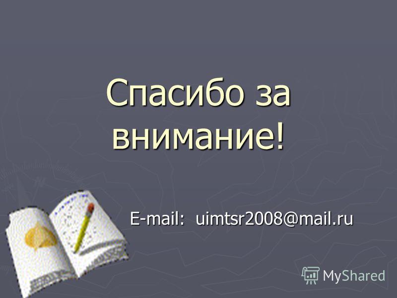 Спасибо за внимание! E-mail: uimtsr2008@mail.ru
