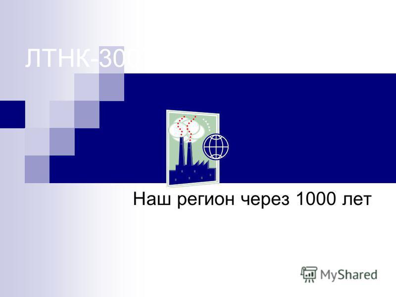 ЛТНК-3007 Наш регион через 1000 лет