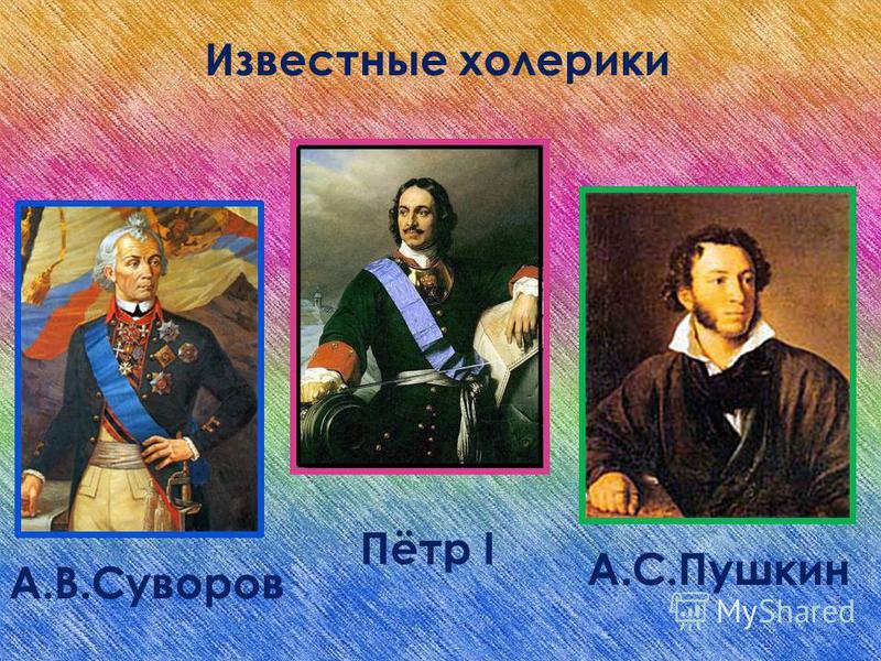 Известные холерики А.В.Суворов Пётр I А.С.Пушкин