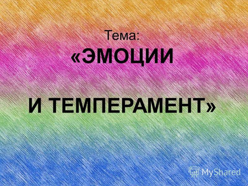 Тема: «ЭМОЦИИ И ТЕМПЕРАМЕНТ»