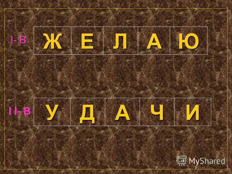 I I- В ЖЕЛАЮ I- ВУДАЧИ
