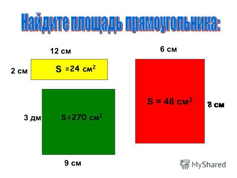 S = 48 см 2 2 см 12 см S 3 дм 9 см 6 см ? см =24 см 2 =270 см 2 S 8 см