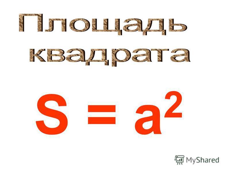 S = a 2