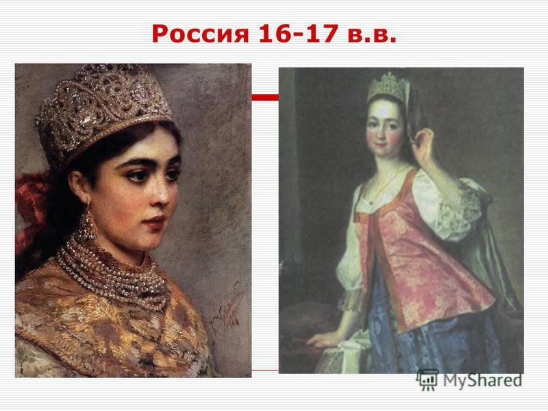 Россия 16-17 в.в.