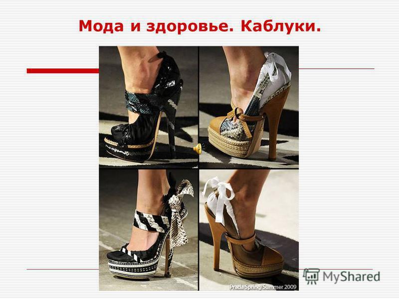 «Мой университет - www.edu- reforma.ru» Мода и здоровье. Каблуки.