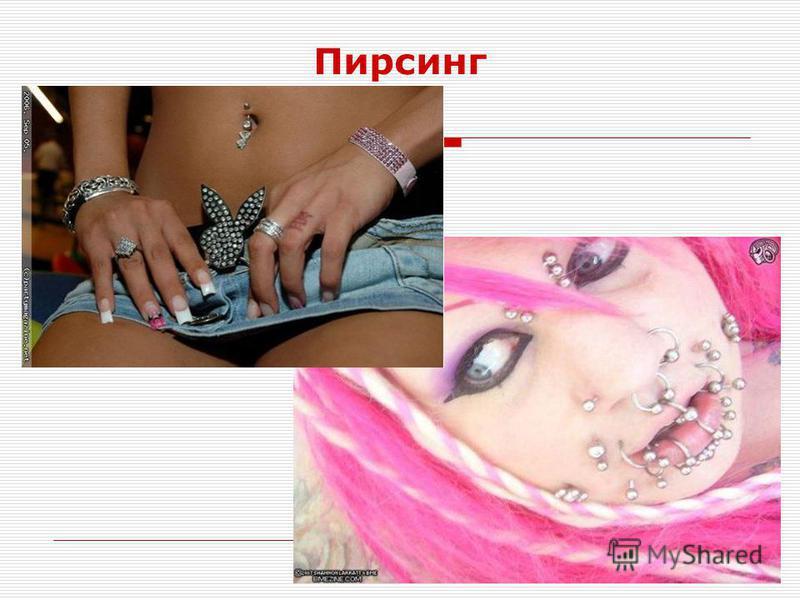 «Мой университет - www.edu- reforma.ru» Пирсинг