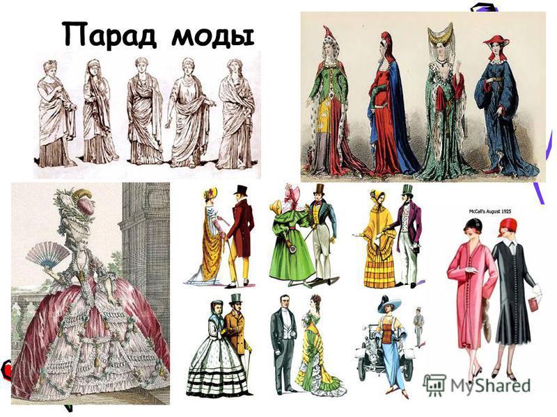 Парад моды