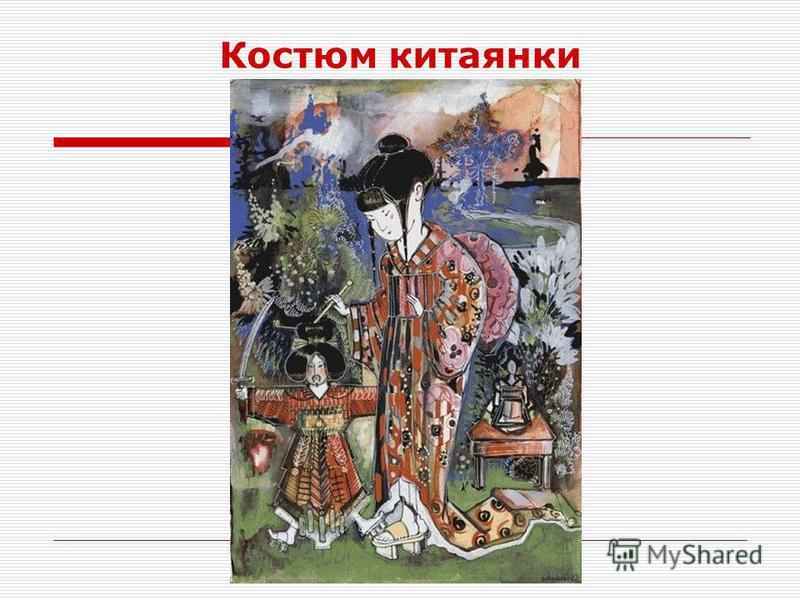 «Мой университет - www.edu- reforma.ru» Костюм китаянки