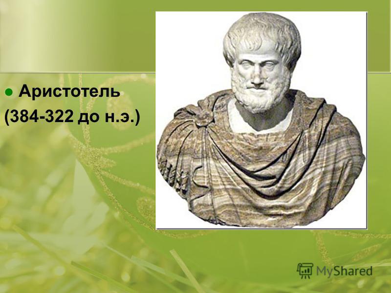 Аристотель (384-322 до н.э.)